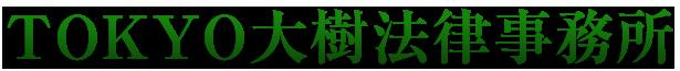 TOKYO大樹法律事務所ホームページ